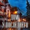 Дом у последнего фонаря 2017 1 сезон 4 серия